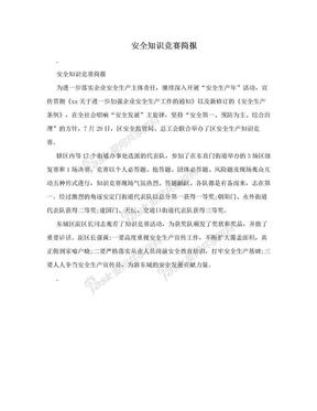 安全知识竞赛简报.doc