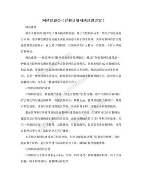 网站建设公司详解订餐网站建设方案1.doc