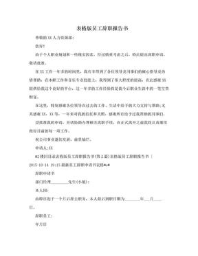 表格版员工辞职报告书.doc
