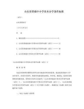 山东省普通中小学基本办学条件标准.doc