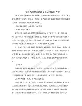 青海民和喇家遗址史前灾难成因辨析.doc
