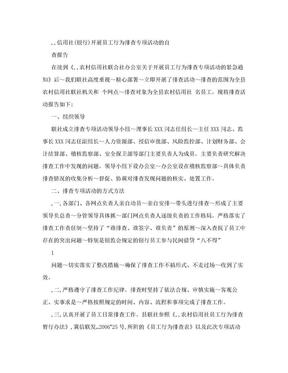 信用社(银行)开展员工行为排查专项活动的自查报告.doc