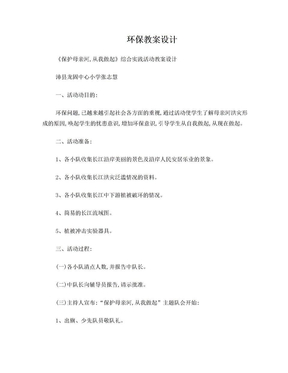 保护母亲河主题班会教案设计.doc