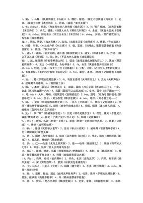 初中文言文一词四义28词.doc