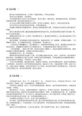 张飞流水帐 .doc(作者:于卫江)幽默、爆笑、发人深思的三国故事