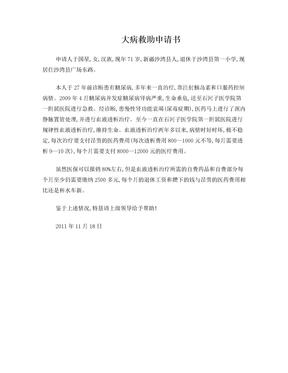 大病救助申请书(教育).doc