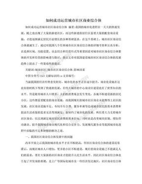 如何成功运营城市社区商业综合体.doc