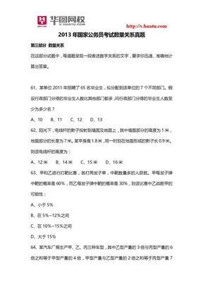 2013年国家公务员考试数量关系真题 .doc