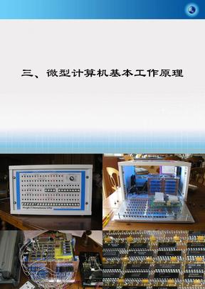 3-微型计算机的基本工作原理.ppt