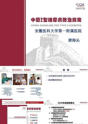 2013基层糖尿病指南培训.ppt