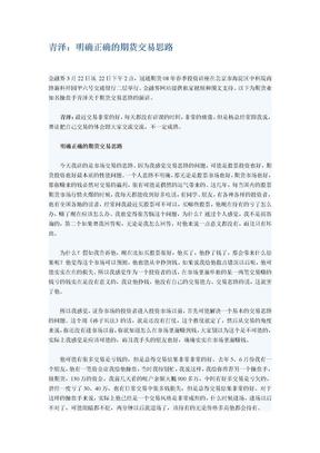 青泽:明确正确的期货交易思路.doc