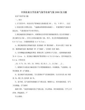 中国农业大学农业气象学农业气象2008复习题.doc