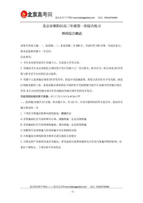 北京市朝阳区2011届高三一模理综试卷及答案.doc