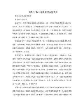[教材]新工会法学习心得体会.doc