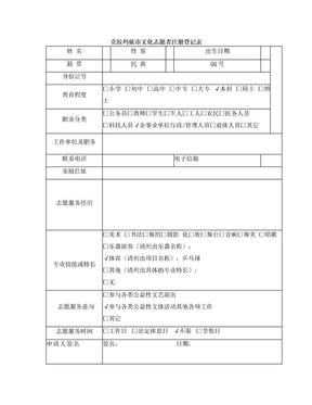 文化志愿者注册登记表.doc