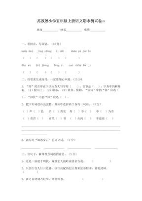 苏教版小学五年级上册语文期末测试卷_04.doc