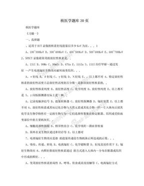 核医学题库30页.doc