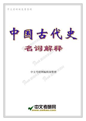 中国古代史名词解释.doc