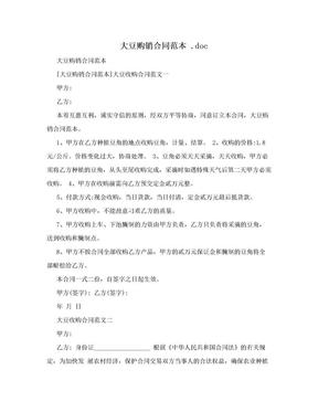 大豆购销合同范本 .doc.doc