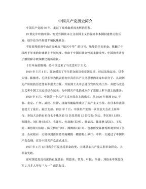 中国共产党历史简介.doc