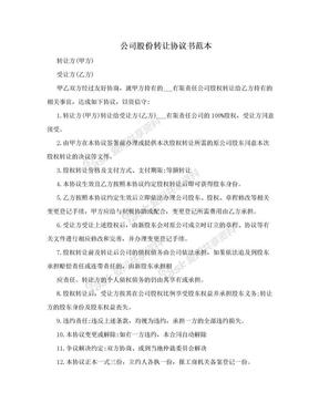 公司股份转让协议书范本.doc
