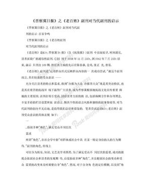 《晋察冀日报》之《老百姓》副刊对当代副刊的启示.doc