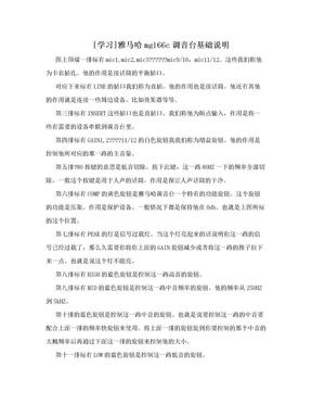 [学习]雅马哈mg166c调音台基础说明.doc