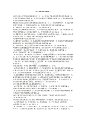 会计基础知识.doc