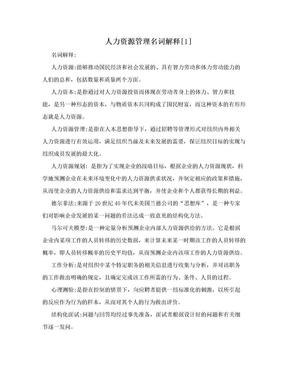 人力资源管理名词解释[1].doc