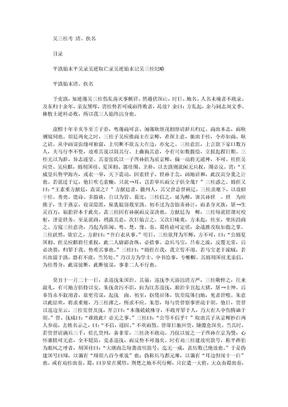 268《吴三桂考》 清·佚名.doc