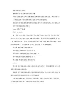医疗赔偿协议书范本 .doc