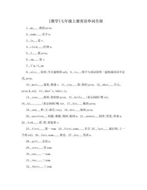 [教学]七年级上册英语单词全部.doc