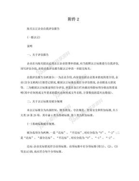 海关认证企业自我评估报告(一般).doc