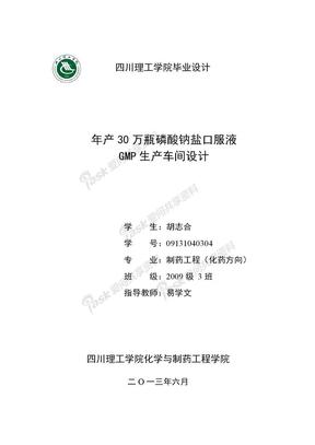 年产30万瓶磷酸钠盐口服液GMP生产车间设计.doc