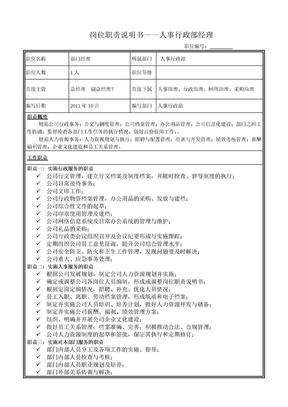人事行政部经理岗位职责说明书.doc