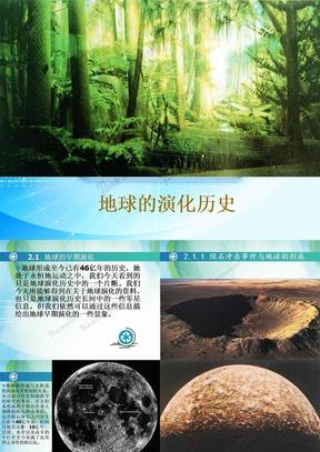 地球的演化历史.ppt