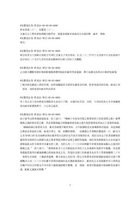 高丽史 卷21-46(世家21-46).doc