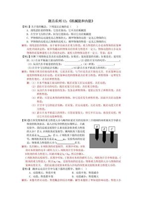 题点系列12:机械能和内能.doc