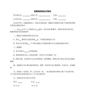 变更抚养权协议书范本.docx