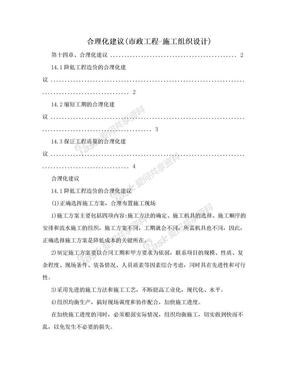合理化建议(市政工程-施工组织设计).doc