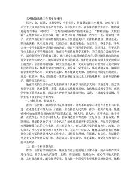 优秀教师先进事迹材料(1).doc