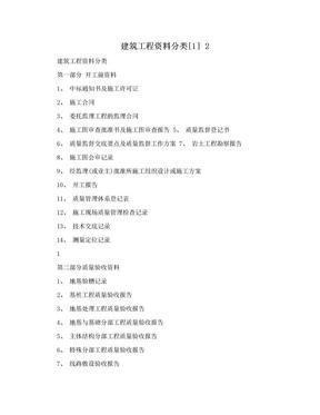 建筑工程资料分类[1] 2.doc