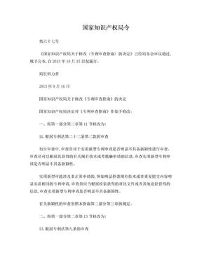 审查指南修改部分.doc