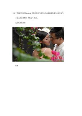 Photoshop+婚纱照处理成柔柔暖色调.doc