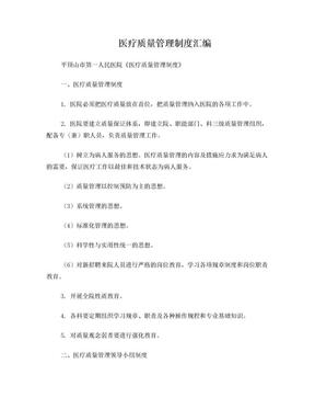 医疗质量管理制度汇编(医院范本).doc