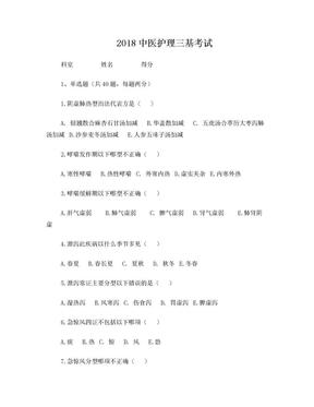 2018中医护理三基试题及答案.doc