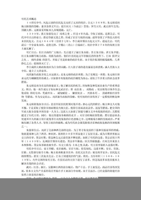 明代艺术史.docx