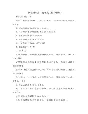 新编日语第二册教案(综合日语).doc