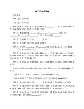 雇工劳动合同范本.docx