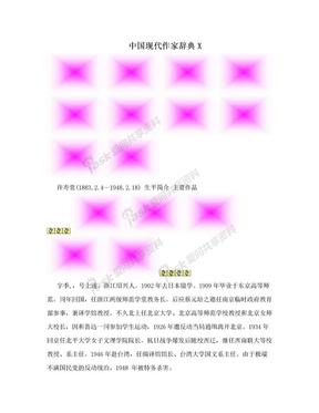 中国现代作家辞典X.doc